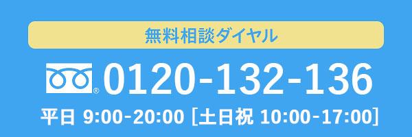 無料相談ダイヤル0120-132-136